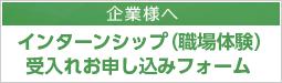 香川県インターンシップ受け入れ申し込み