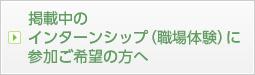 香川のインターンシップ情報