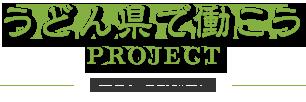 うどん県で働こうプロジェクト-インターンシップ編