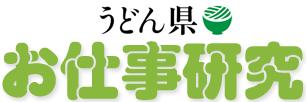 うどん県『お仕事研究』